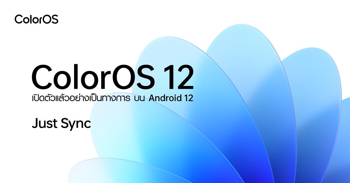 OPPO เปิดตัว ColorOS 12 อย่างเป็นทางการบน Android 12